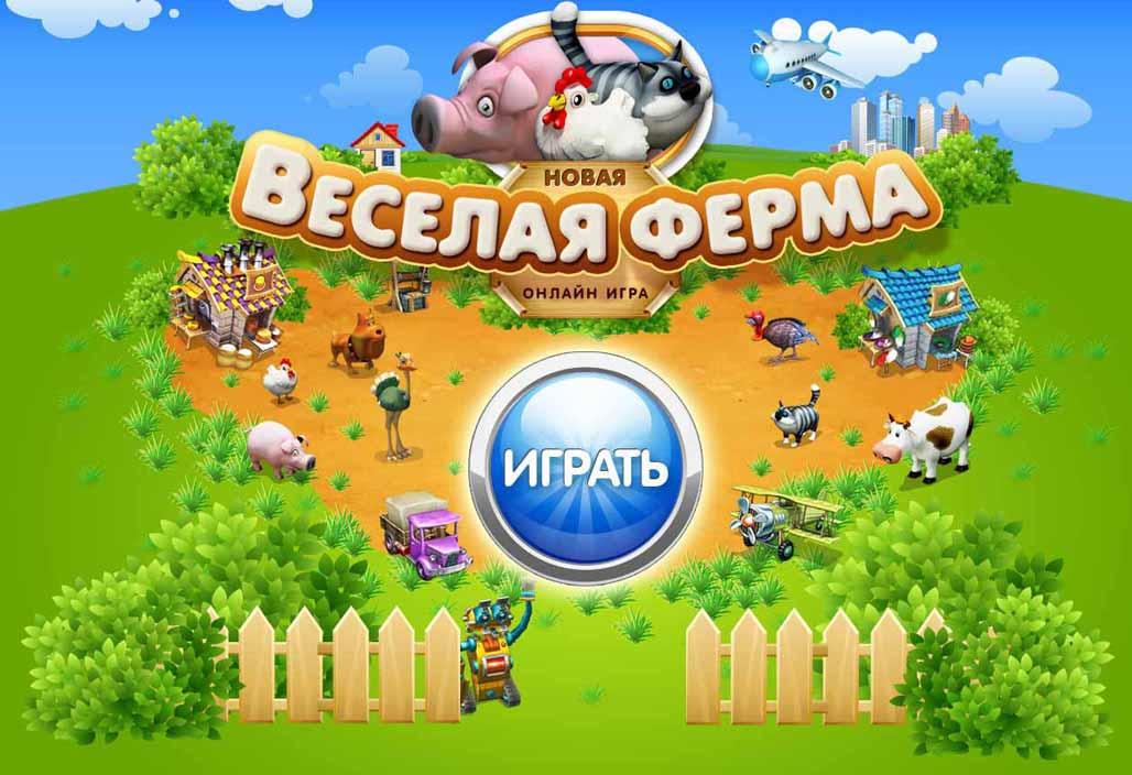 игра ферма онлайн играть