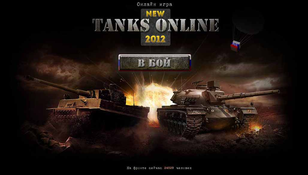 War thunder vs world of tanks танки х